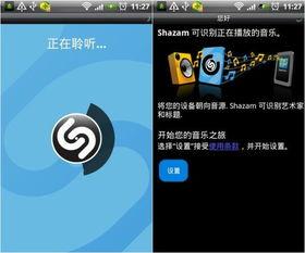 不知道是什么歌曲 让Shazam识别一下吧