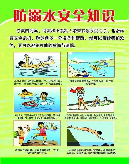 防溺水安全常识心得