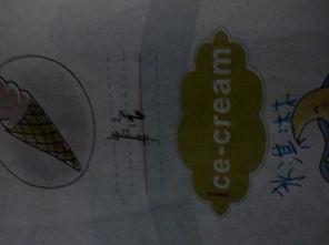 冰激凌用英语怎么读