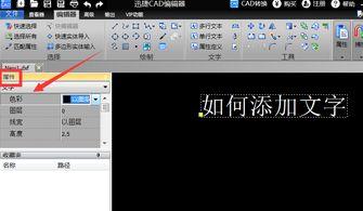 如何在CAD中添加文字CAD看图软件添加文字的方法