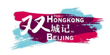 一共五集,每集讲述一个从香港来北京发展的人物故事,包括怀揣导演梦的年轻学生、在内地结识人生伴侣的it人士、点亮儿童生活的戏剧教育家、帮助顶级运动员摆脱伤病的康复专家,以及热心公益事业的地产大亨。