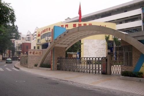 广州市中星小学好吗