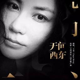 这首《无问西东》由王菲演唱,