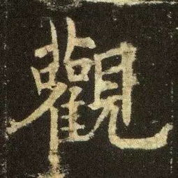 九成宫醴泉铭译文(九成宫醴泉铭拼音)