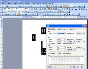 word 2003 新建文档 的标尺不规范,怎么设置 首行缩进2字符,标尺始终对不到2,在右边一点点 感谢