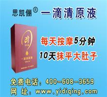 徐静蕾减肥茶广告.
