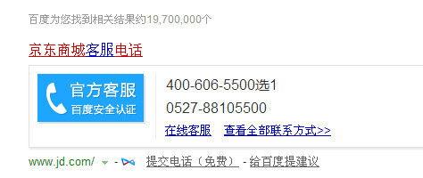 京东商城客服热线(京 东 商 城 人 工 服 务 电 话 号 码 是 多 少)