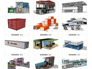 集装箱建筑SU设计图下载 图片304.78MB 其他模型库 其他模型