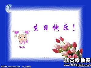 幼儿生日节祝福语