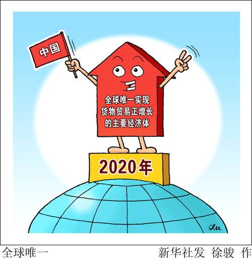新华社图表,北京,2021年1月14日漫画:全球唯一海关总署1月14日发布数据,2020年中国货物贸易进出口总值32.16万亿元,同比增长1.9%,在新冠肺炎疫情和单边主义保护主义等多重压力之下创历史新高,成为全球唯一实现货物贸易正增长的主要经