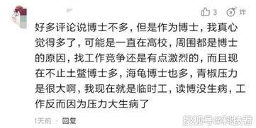 中国的博士毕业生数量到底多还是少网友没读博士的觉得数量少