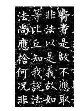 柳公权的代表作(柳公权行书书法欣赏)_1876人推荐