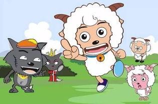 《喜羊羊与灰太狼》