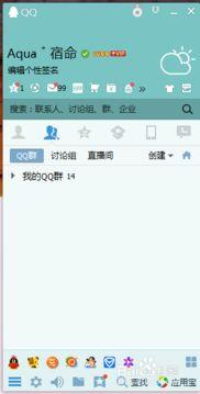 如何修改QQ昵称?