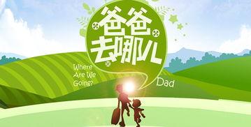 爸爸去哪儿