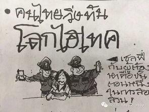 几幅漫画暴露泰国社会问题