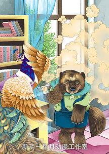 新疆动物故事