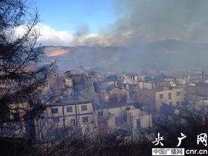 云南香格里拉古城大火致242栋房屋被烧毁
