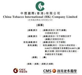 有沒有煙草公司上市?