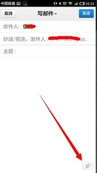 用手机QQ邮箱发邮件怎么添加附件