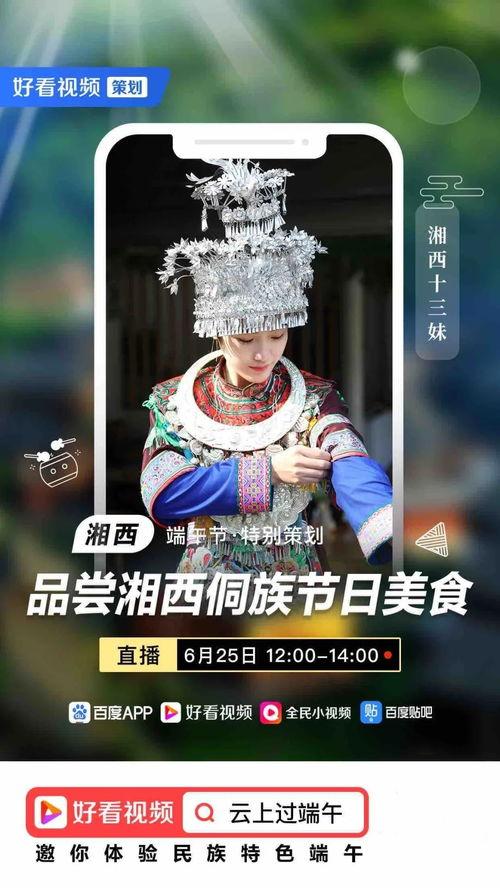 好看视频上线端午云旅游直播助力传统文化习俗传承