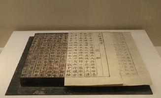 活字印刷术发明的过程