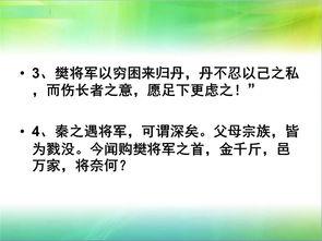 高中语文必修一教学设计荆轲刺秦王
