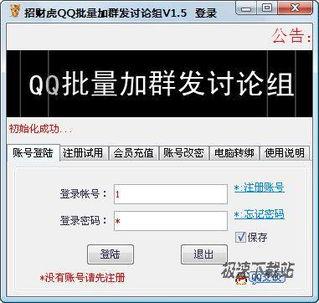 加了几百个qq群发广告,qq自动加人免费神器