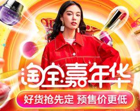2018淘宝嘉年华活动时间表 2018天猫双十一红包玩法规则