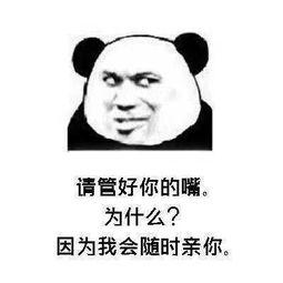 表情 熊猫头表白图片情话套路表白表情包 GIF之家 表情