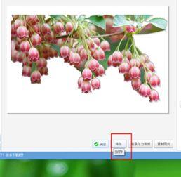 美图秀秀如何将照片背景变白 将照片背景变白的具体操作