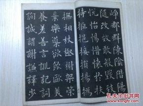 九成宫字帖全集(成宫醴泉铭,秘书监检)