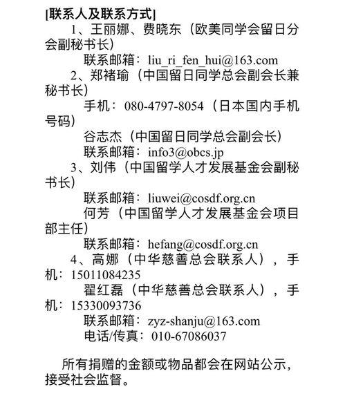 中华慈善总会联合三家团体倡议社会各界捐款捐物应对疫情