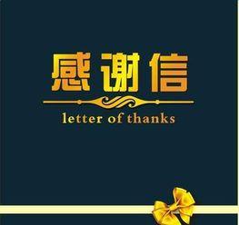 大学英语作文吊唁信范文