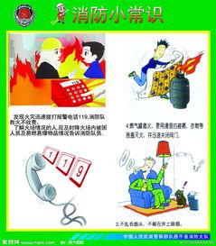 消防安全常识十二条