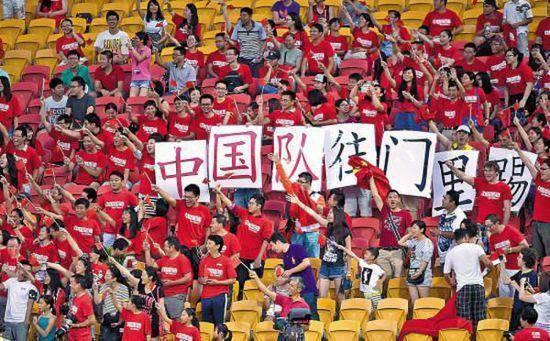 小组赛中国球迷红色海洋占澳洲国足最强后盾7498048
