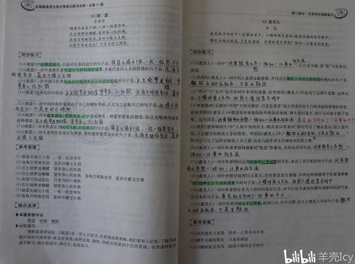 高中学习作文