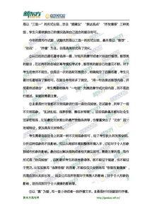 2015语文高考卷二作文范文