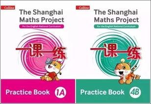 上海小学数学课本9月将杀入英国,课本内容几乎一字不差地翻译成英文
