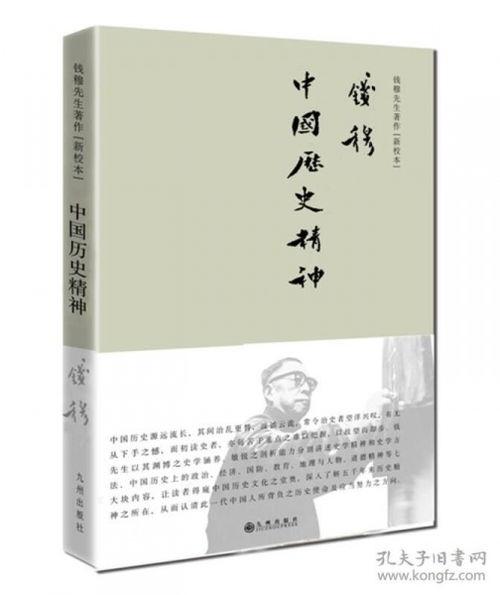 中国的历史精神有哪些方面