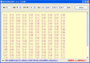 起名软件打分的名字靠谱吗(中国最专业的起名大师,周易算命生辰八字