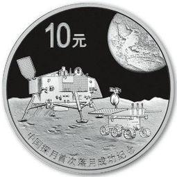 央行中国探月首次落月成功金银纪念币今日发行