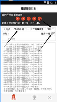 安卓版好运来重庆时时彩计划软件 1.81下载 ZOL手机软件