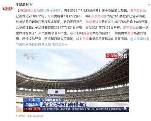 东京奥运会敲定赛程安排,虽然东京奥组委效率不低,但是防疫