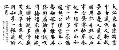 卢中南行书(卢中南的书法好,还是)