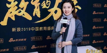 2019新浪教育盛典访谈森斯瑞早教郑钟毓