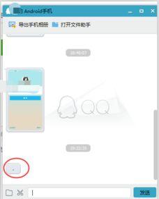 怎么用QQ给别人发文件