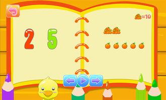 儿童数字游戏