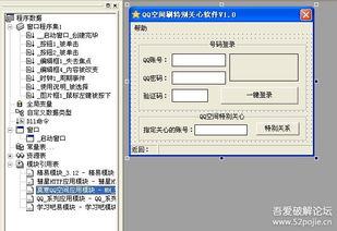 QQ空间刷特别关心软件源码 编程语言区 吾爱破解 LCG LSG 安卓破解 病毒分析 破解软件