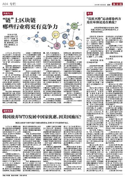 韩国放弃wto发展中国家优惠,因美国施压